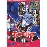 Ultraman Gaia: 11th Volume (Chinese Edition)