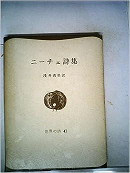ニーチェ詩集 (1967年) (世界の...