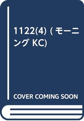 1122(4) (モーニング KC)