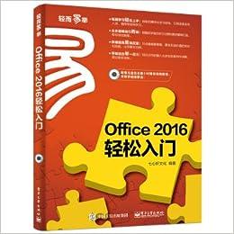 Office 2016 Easy Start(Chinese Edition): QI XIN XUAN WEN HUA BIAN