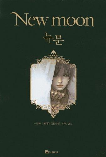 Twilight: New Moon (Twilight Saga (Other Languages)) (Korean Edition) ebook
