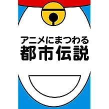Anime ni matsuwaru toshidensetsu (Japanese Edition)