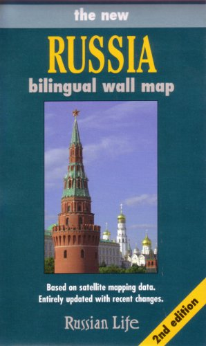 Bilingual Map of Russia and the Republics (English and Russian Edition) ()