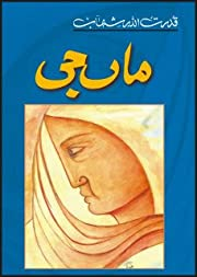 Maan Jee por Qudrat Ullah Shahab