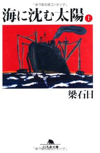 海に沈む太陽〈上〉 (幻冬舎文庫)
