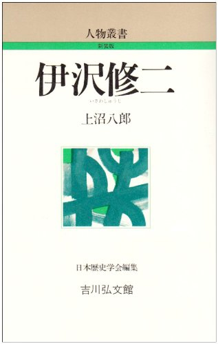 伊沢修二 (人物叢書) | 上沼 八郎 |本 | 通販 | Amazon