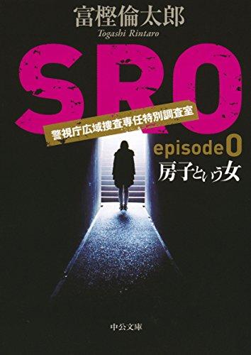 房子という女 - SRO episode0 (中公文庫)