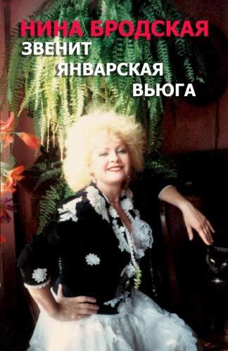 Zvenit yanvarskaya v'uga (Russian Edition)