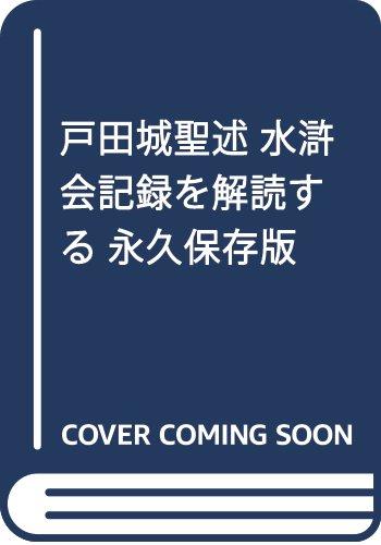 戸田城聖述 水滸会記録を解読する 永久保存版