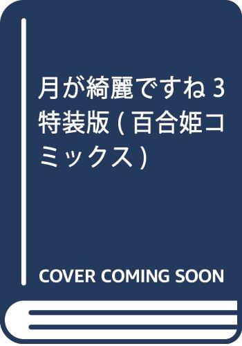 月が綺麗ですね3 特装版 (百合姫コミックス)