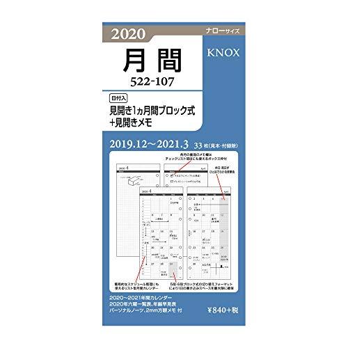 녹 스 시스템 수첩 리필 2020 년 내로우 월간 월간 블록 + 양면 참고 52210720 (2019 년 12 월) / Knox System Handbook Refill 2020 Narrow Monthly Block + Open Note 52210720 (beginning Of December 2019)