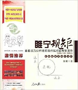 Book Suining county rules pilot counties the power to run an open and transparent investigation report (Chinese Edition)