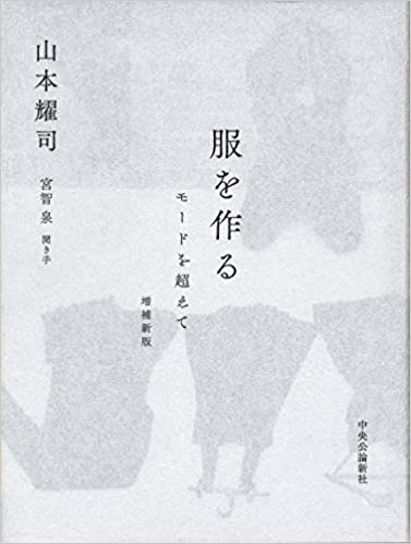 Book's Cover of 服を作る 増補新版-モードを超えて (単行本) (日本語) 単行本 – 2019/5/8