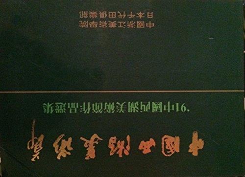 '91 Zhongguo Xihu Mei Shu Jie Zuo Pin Xuan Ji, China Lake Art Festival '91