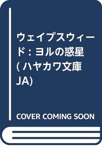 ウェイプスウィード: ヨルの惑星 (ハヤカワ文庫JA)