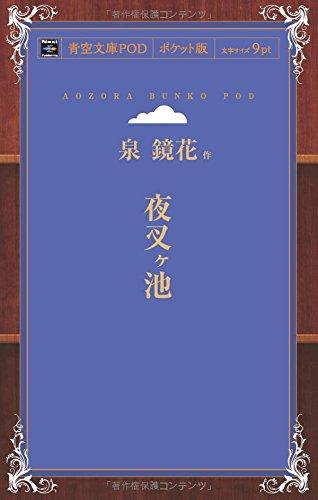 夜叉ヶ池 (青空文庫POD(ポケット版))