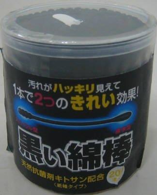 コットンラボ 黒い綿棒 2WAYタイプ 200本 汚れがはっきり見える綿棒×120点セット (4973202604962)   B00SB66JO6
