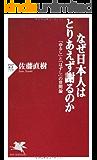 なぜ日本人はとりあえず謝るのか 「ゆるし」と「はずし」の世間論 (PHP新書)