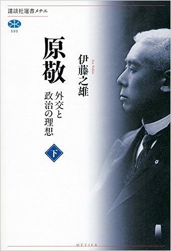 原敬 外交と政治の理想(下) (講...
