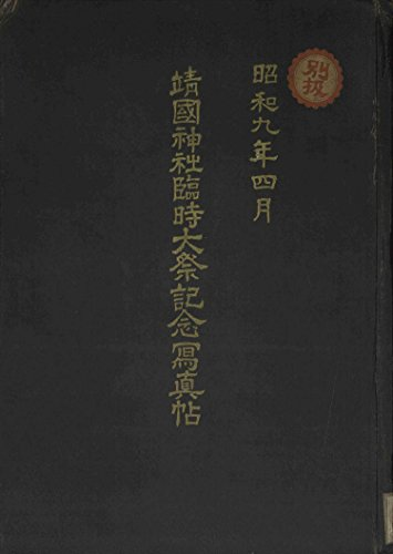 Yasushi kuni jinja rinji taisai kinen shashin jo: Government General of Chosen Library Collection (Japanese Edition)