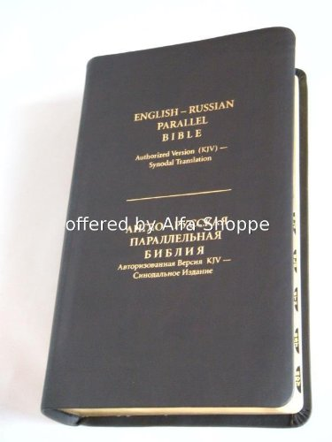 ENGLISH-RUSSIAN Parallel BIBLE (KJV-Synodal Translation), Smaller Size - BLACK ebook