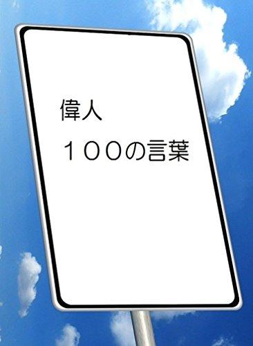 - Ijin Hyoku no Kotoba (Japanese Edition)