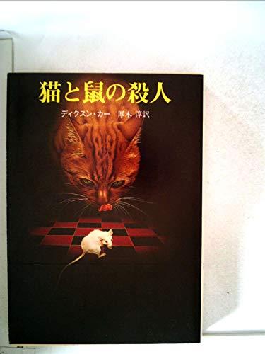 猫と鼠の殺人 (1981年) (創元推理文庫)