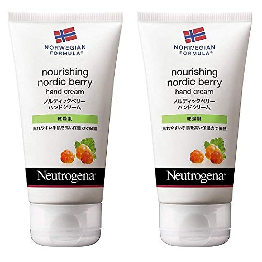 経歴光景抽出[2個セット]Neutrogena(ニュートロジーナ)ノルウェーフォーミュラ ノルディックベリー ハンドクリーム 75g
