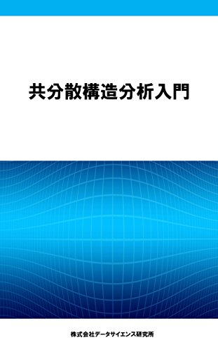 Covariance Structure Analysis (Japanese Edition)