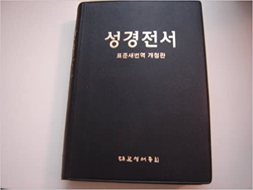KOREAN BIBLE PDF