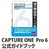 Capture One Pro 6 公式ガイドブック