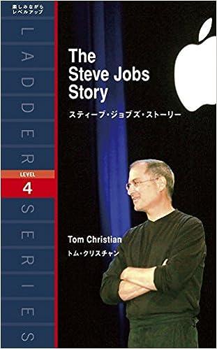スティーブ・ジョブズ・ストーリー The Steve Jobs Storyの書影