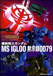 Mobile Suit Gundam MS IGLOO Apocalypse 0079 (Kadokawa Comic Ace 39-19) (2007) ISBN: 4047138991 [Japanese Import]