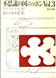 不思議の国ニッポン vol.3―在日フランス人の眼 (角川文庫 白 275-3)