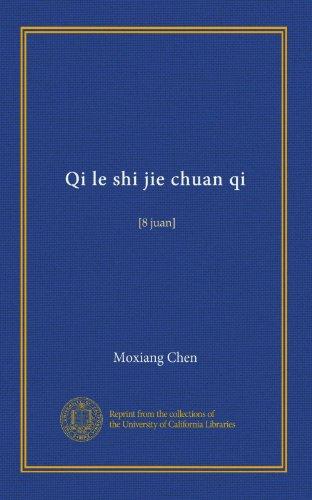 Qi le shi jie chuan qi (v.1-8): [8 juan] (Chinese Edition)