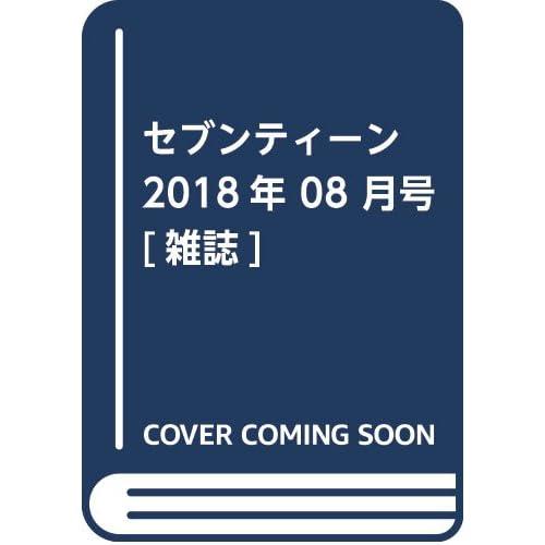 Seventeen 2018年8月号 画像 D