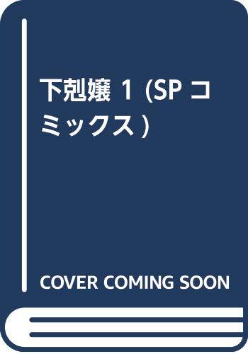 下剋嬢 1 (SPコミックス)