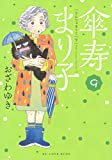 傘寿まり子(9) (KCデラックス)