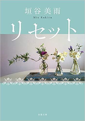 リセット(新装版) (双葉文庫) | 垣谷 美雨 |本 | 通販 | Amazon