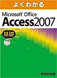 よくわかる Microsoft Office Access 2007(基礎)