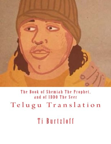 The Book of Shemiah The Prophet, and of IDDO The Seer: Telugu Translation (Telugu Edition)