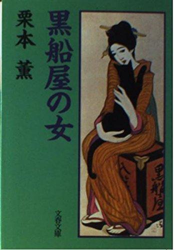 黒船屋の女 (文春文庫 (290‐6))