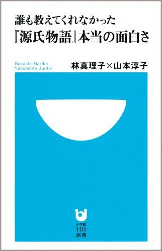 誰も教えてくれなかった『源氏物語』本当の面白さ (小学館101新書)
