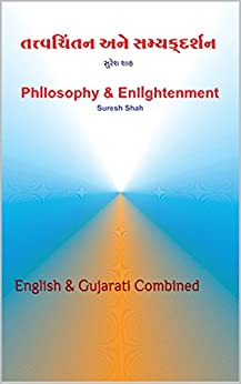 philosophy-enlightenment-english-gujarati-combined