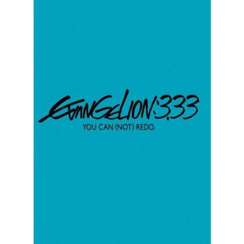 ヱヴァンゲリヲン新劇場版:Q EVANGELION:3.33 YOU CAN (NOT) REDO.[初回特典CDオリジナルサウンドトラック付き]