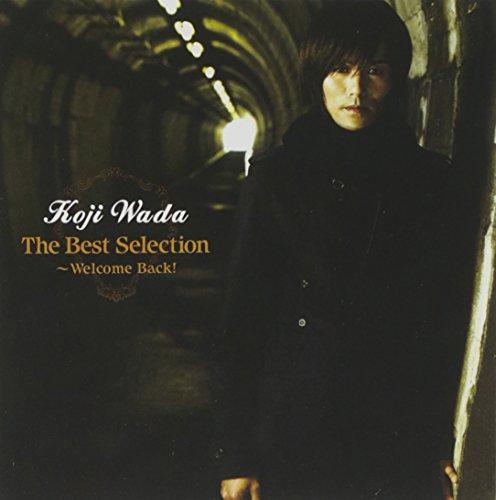 和田光司 / The Best Selection~Welcome Back!の商品画像