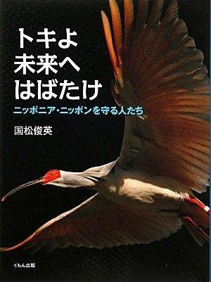 Toki yo mirai e habatake : Nipponia nippon o mamoru hitotachi