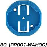 REC-MOUNTS(レックマウント) リペアパーツ(補修パーツ・Repair parts)60, Wahoo Elment 用ベースプレート【 RP001-WAHOO