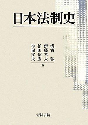日本法制史