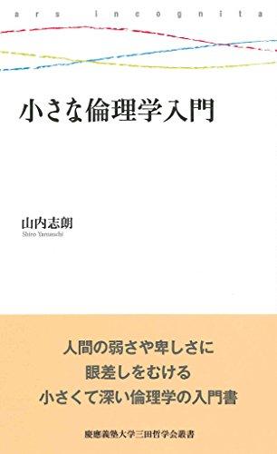 小さな倫理学入門 (慶應義塾大学三田哲学会叢書 ars incognita)